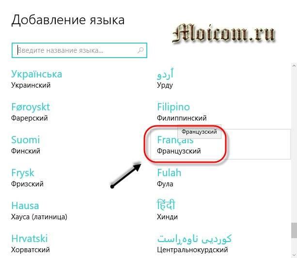 Kak-dobavit-yazyk-v-yazykovuyu-panel-frantsuzskij.jpg