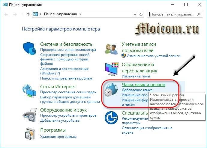 Kak-dobavit-yazyk-v-yazykovuyu-panel-chasy-yazyk-i-region.jpg
