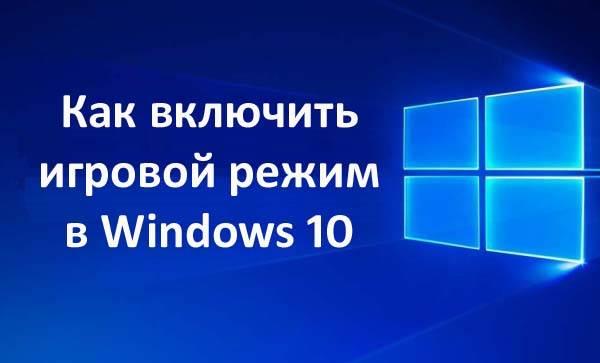 kak-vklyuchit-igrovoj-rezhim-windows10.jpg