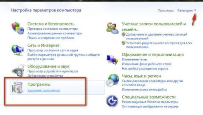 V-rezhime-Prosmotr-vybiraem-Kategorija-nahodim-i-shhelkaem-na-punkt-Udalenie-programm--e1531669365909.jpg