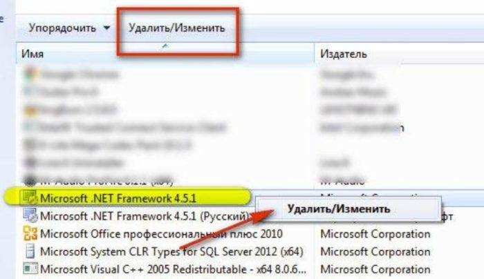 Shhelkaem-levoj-knopkoj-myshki-po-.NET-Framework-sverhu-na-paneli-menju-nazhimaem-Udalit--e1531669640279.jpg