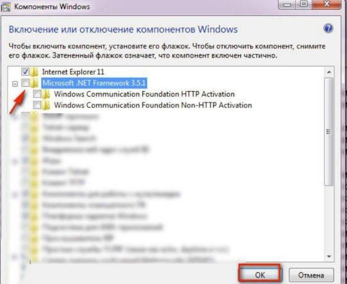 Nahodim-Microsoft-.NET-Framework-3.5-i-snimaem-galochku-raspolozhennuju-rjadom-s-nim-e1531676154408.jpg