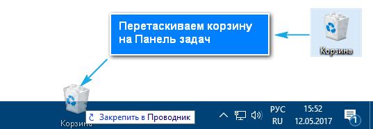 Peretaskivaem-korzinu-v-panel-zadach.png