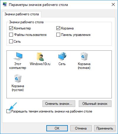 Zapret-temam-menyat-znachki-rabochego-stola.png