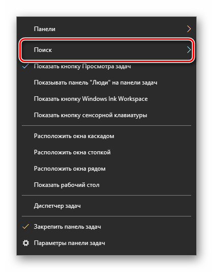 Perehod-k-otklyucheniyu-poiska-na-paneli-zadach-Windows-10.png