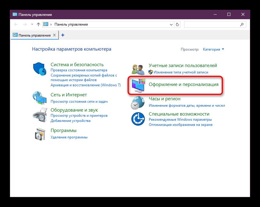 Perehod-v-Oformlenie-i-personalizatsiya-Paneli-upravleniya-v-Windows-10.png
