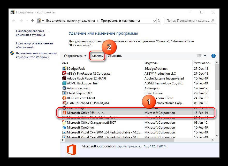 Nachat-udalenie-Office-365-iz-Windows-10-posredstvom-programm-i-komponentov.png