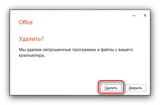 Prodolzhit-udalenie-Office-365-iz-Windows-10-posredstvom-programm-i-komponentov.png