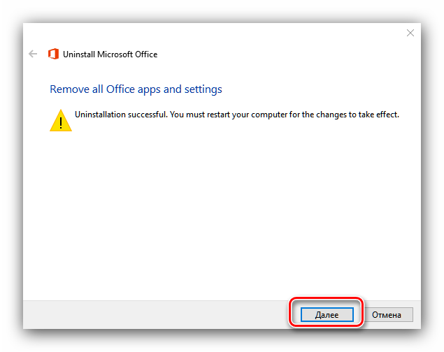 Reshenie-problem-v-protsesse-udaleniya-Office-365-iz-Windows-10-posredstvom-utility.png