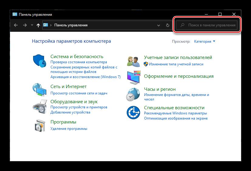 poisk-v-paneli-upravleniya-na-kompyutere-s-windows-10.png