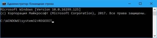 Командная-строка-открыть-Редактор-реестра-512x125.jpg