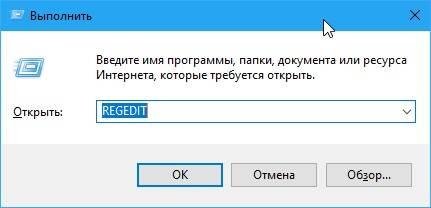 Окно-Выполнить-открыть-Редактор-реестра.jpg