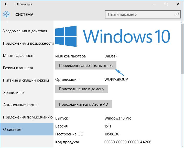 change-pc-name-windows-10-settings.png