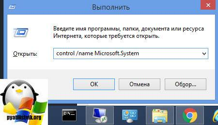 control-name-microsoft.system.jpg