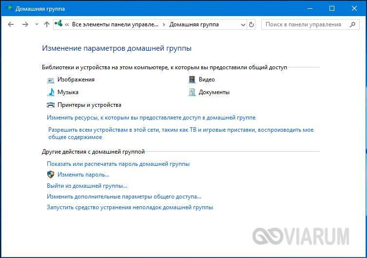 home-group-windows-10-13.jpg