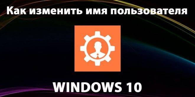 Kak-izmenit-imya-polzovatelya-v-Windows-10-660x330.jpg