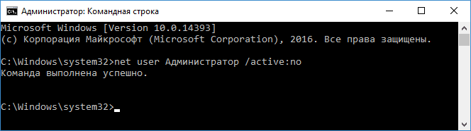 disable-built-in-administrator-account-windows-10.png