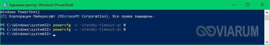 kak-otkliychit-rezhim-sna-win-10-5.jpg