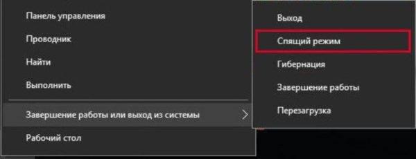 Spyashhij-rezhim-perevodit-komp-yuter-v-sostoyanie-ponizhennogo-e-nergopotrebleniya-e1521837505513.jpg