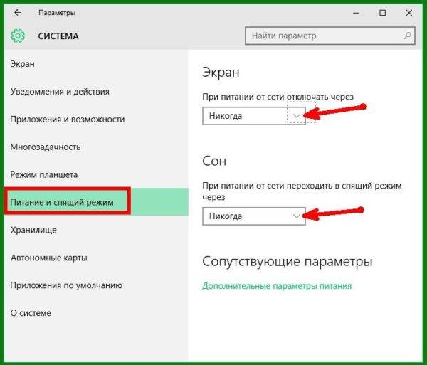 CHtoby-otklyuchit-spyashhij-rezhim-vy-biraem-v-kazhdom-punkte-optsiyu-Nikogda--e1521847744365.jpg