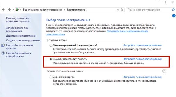 Otkroetsya-okno-s-dvumya-shemami-upravleniya-pitaniem-Sbalansirovannaya-i-Vy-sokaya-proizvoditel-nost--e1521827401782.png
