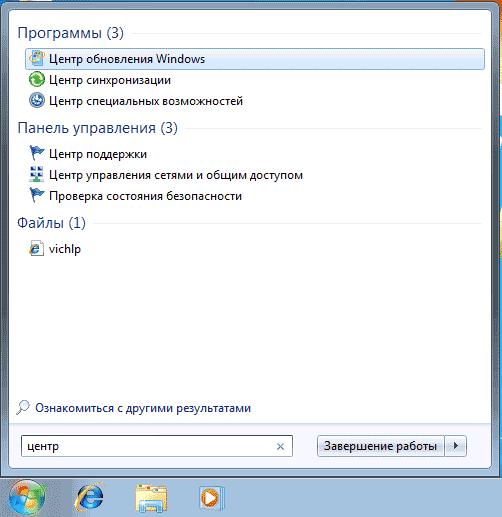 run-windows-7-update-center.png