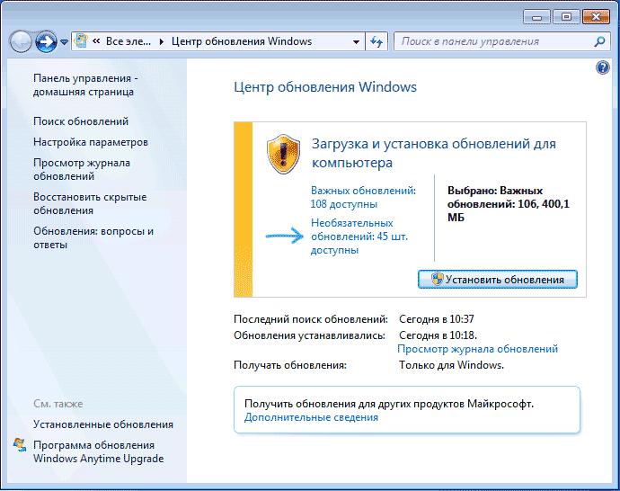 windows-7-update-center.png