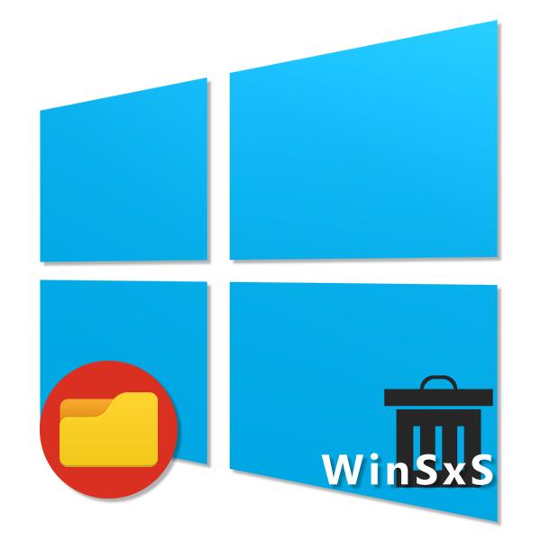 Kak-ochistit-papku-WinSxS-v-Windows-10-1.png