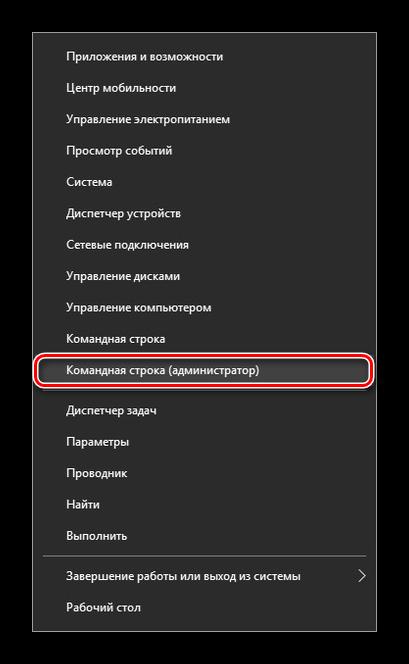 Zapusk-Komandnoj-stroki-v-OS-Windows-10.png