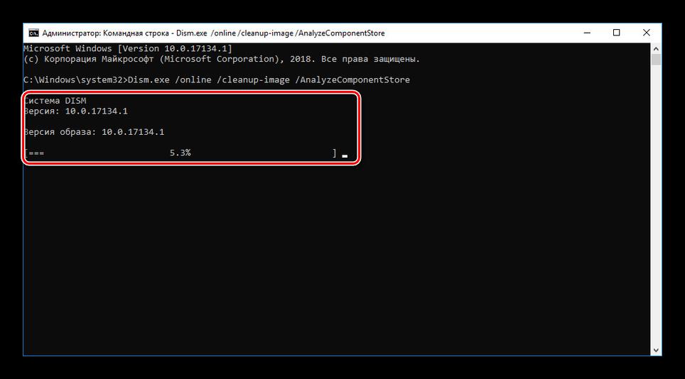 Protsess-ochistki-papki-WinSxS-v-Windows-10.png