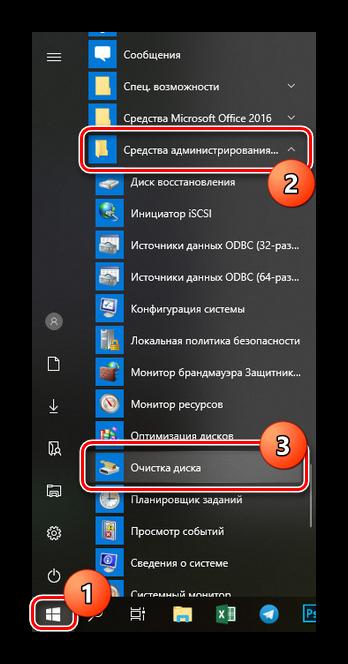 Perehod-k-Ochistke-diska-cherez-menyu-Pusk-v-Windows-10.png