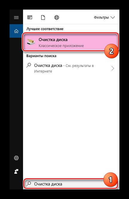 Ispolzovanie-poiska-Windows-10-dlya-perehoda-k-Ochistke-diska.png