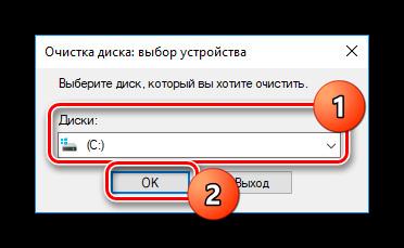 Vybor-diska-C-dlya-Ochistki-diska-v-Windows-10.png