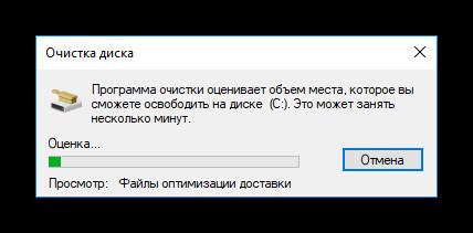 Poisk-kesha-dlya-Ochistki-diska-v-Windows-10.png