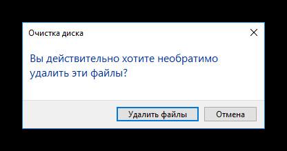Podtverzhdenie-ochistki-diska-v-Windows-10.png