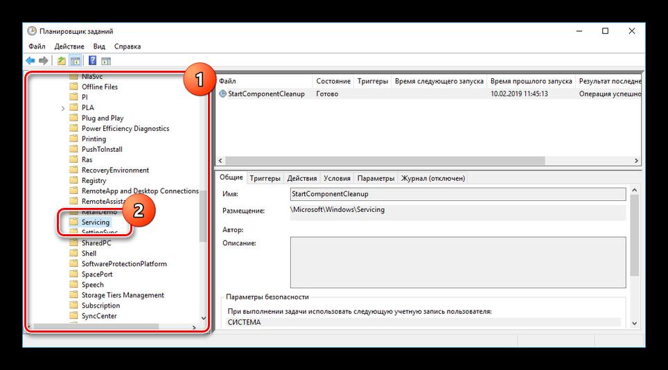 Poisk-papki-Servicing-v-Planirovshhike-zadanij-Windows-10.png