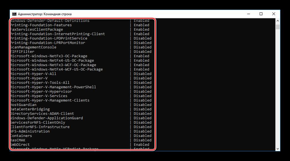 Komponenty-Windows-10-v-Komandnoj-stroke.png