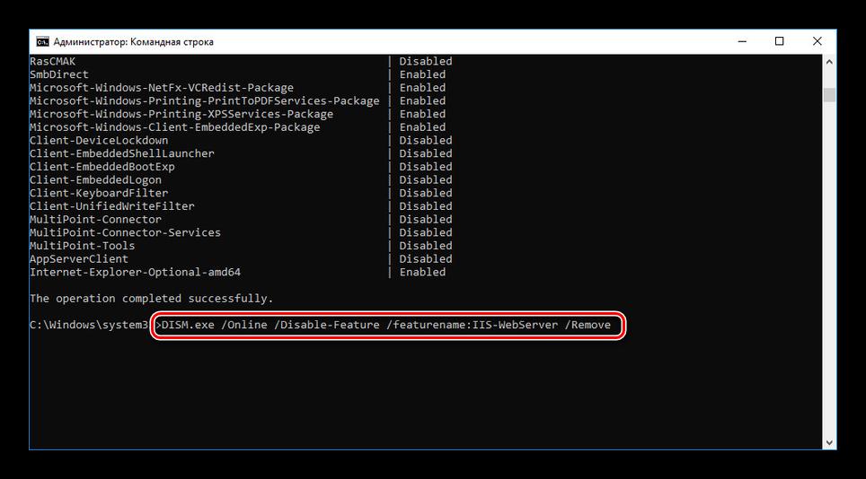 Udalenie-komponenta-cherez-Komandnuyu-stroku-Windows-10.png