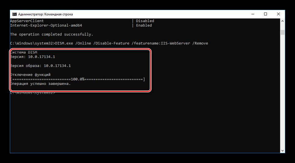 Uspeshnoe-udalenie-komponenta-cherez-Komandnuyu-stroku-Windows-10.png