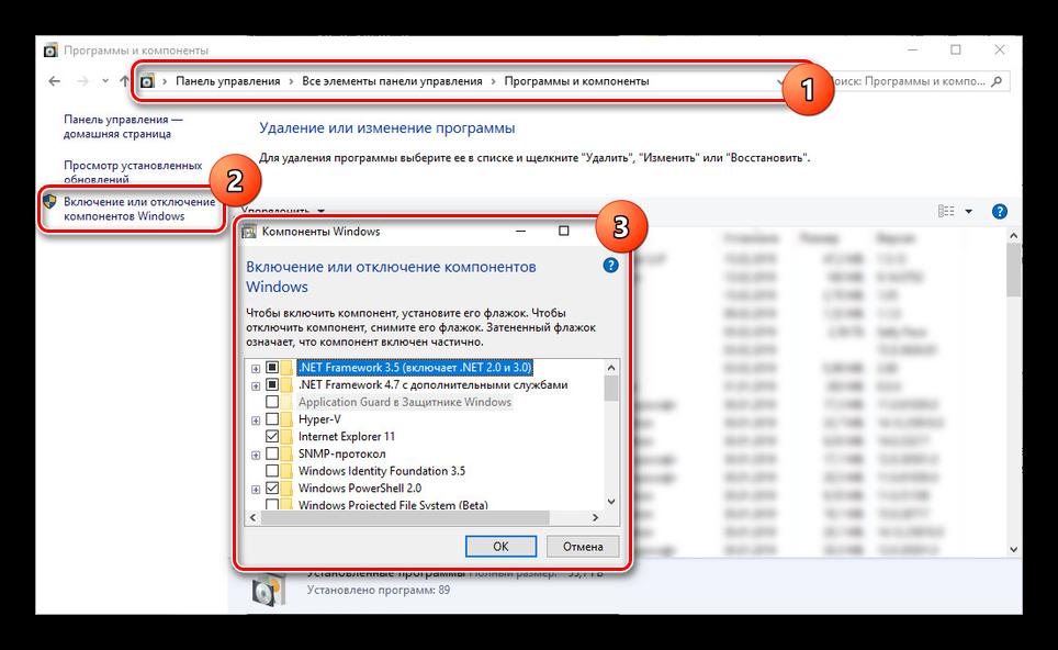 Vklyuchenie-i-otklyuchenie-komponentov-v-Windows-10.png
