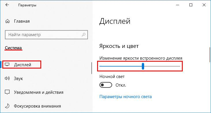 Regulirovka-yarkosti-v-parametrah-sistemy.jpg