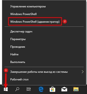 Zapusk-PowerShell-s-pravami-administratora.jpg
