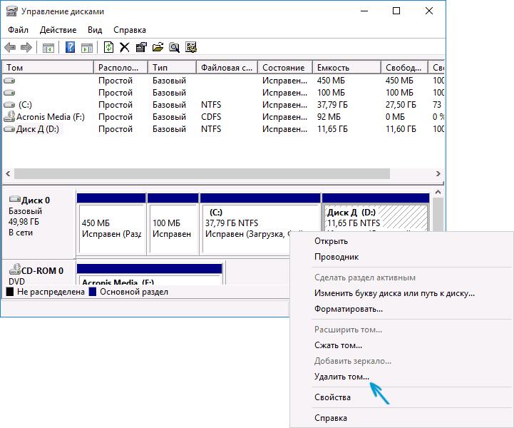 delete-d-partition.png