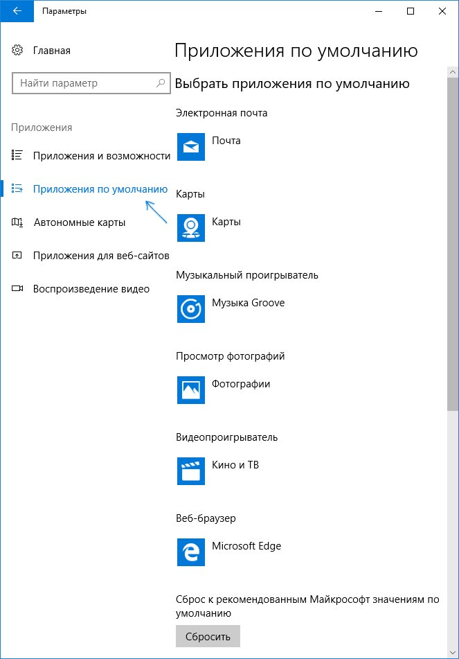 windows-10-default-apps-settings.png