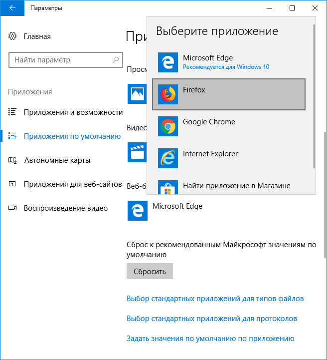 set-windows-10-default-standard-apps.png