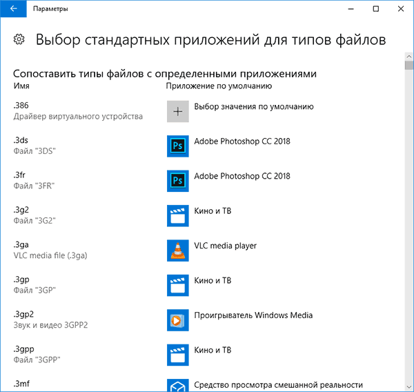 default-apps-file-types-windows-10.png