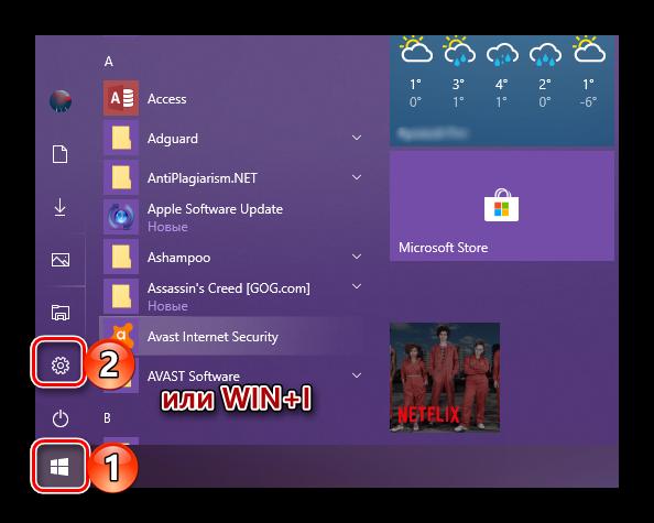 Zapusk-sistemnogo-razdela-Parametryi-na-kompyutere-s-Windows-10-2.png