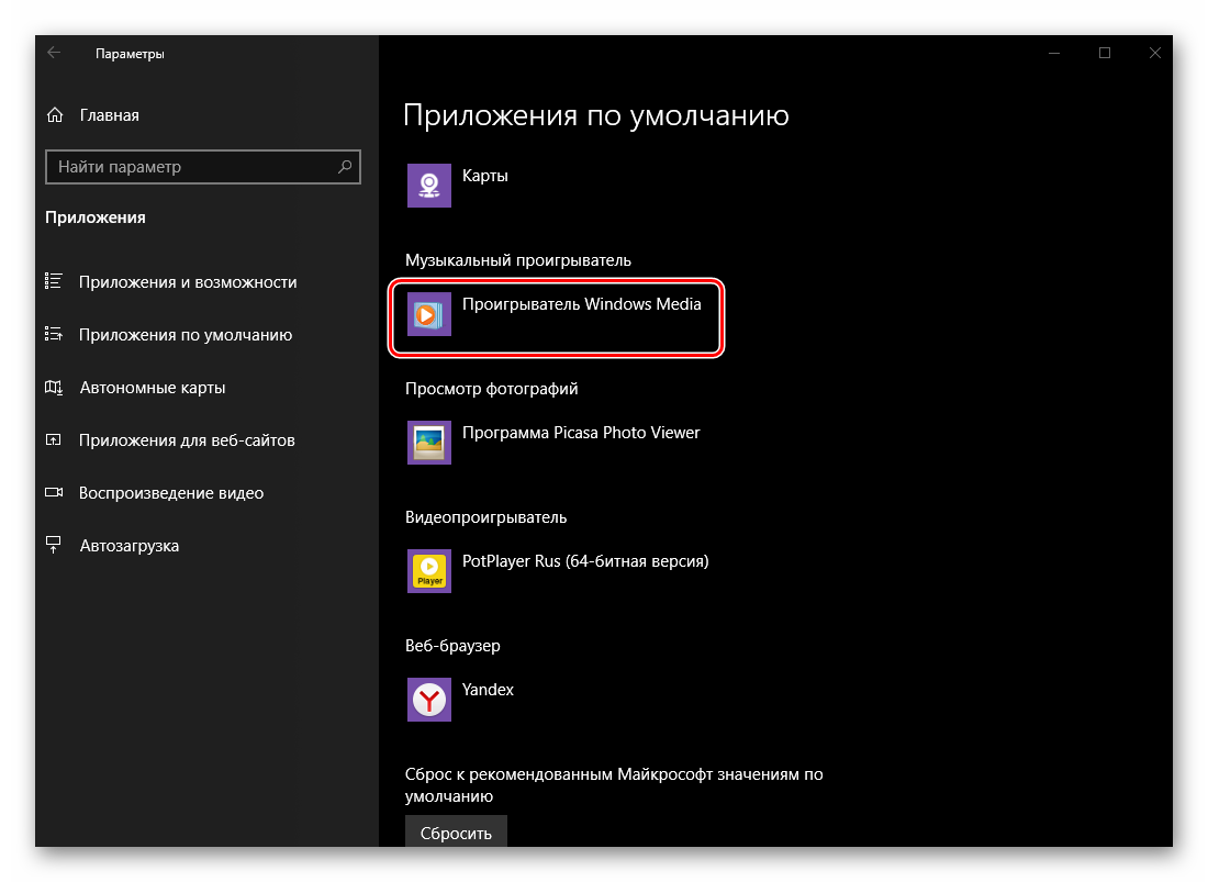 Prilozhenie-dlya-proslushivaniya-muzyiki-po-umolchaniyu-izmeneno-v-OS-Windows-10.png