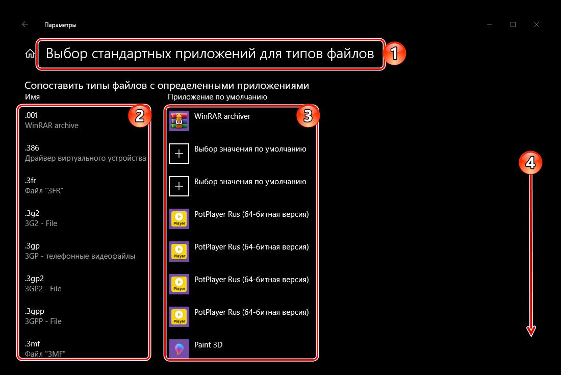 Vyibor-formatov-faylov-dlya-naznachennyih-po-umolchaniyu-prilozheniy-v-OS-Windows-10.png