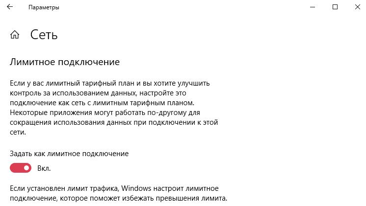 Kak-vklyuchit-limitnoe-podklyuchenie-v-Windows-10.png